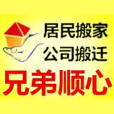北京兄弟顺心搬家有限责任公司(丰台区)